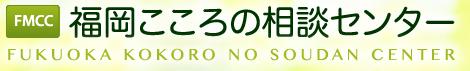 福岡こころの相談センター