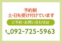 初回カウンセリング無料 お気軽にお電話ください 092-725-5963