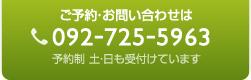ご予約・お問い合わせは 092-725-5963